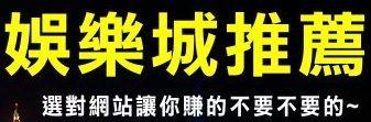 金濠娛樂城-真人百家樂、北京賽車、線上投注