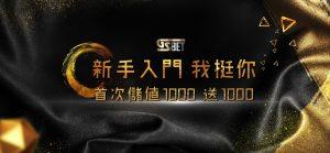 極速娛樂城-新手優惠活動儲值1000送1000